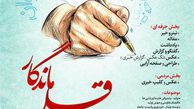 فراخوان جشنواره رسانه ای «قلم ماندگار» منتشر شد