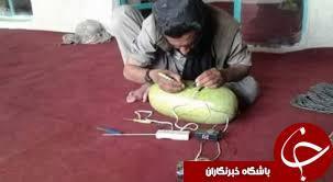 هندوانههای بمبگذاری شده؛ جدیدترین ابتکار طالبان برای کشتار!+ تصاویر