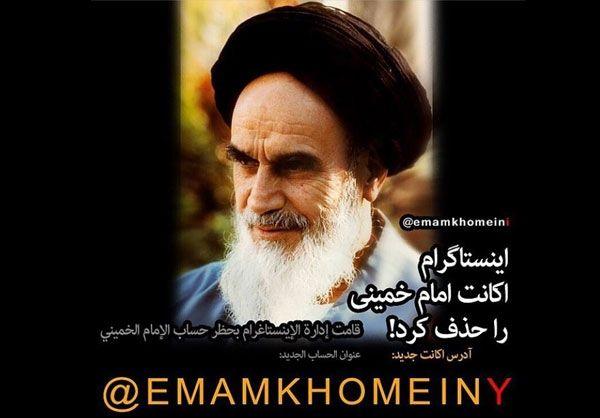 اکانت امام خمینی