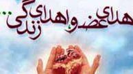 انجام چهارمین اهدای عضو در گلستان
