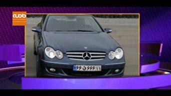 فیلم / فروش پلاک های رُند به خودروهای لوکس!