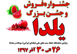 برگزاری جشنواره فروش و جشن بزرگ یلدا در گلستان