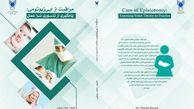 کتاب «مراقبت از اپیزیوتومی؛ یادگیری از تئوری تا عمل» منتشر شد