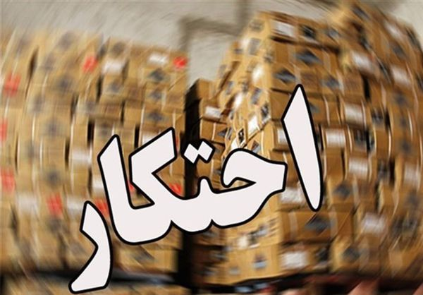تشکیل ۵۰ پرونده احتکار کالا در استان گلستان / متخلفان ۱۲.۲ میلیارد جریمه شدند