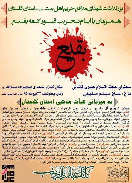 دانلود تیزر بزرگداشت شهدای مدافع حرم استان گلستان+پوستر