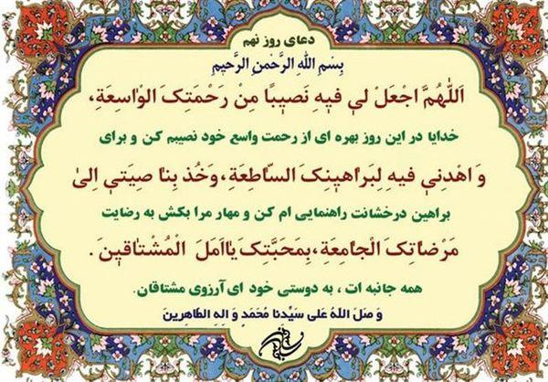 شرح دعای روز نهم ماه رمضان/رحمت خداوند برای همگان است