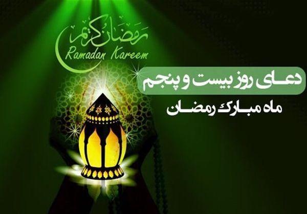 دعای روز بیست و پنجم ماه رمضان / روش رفتار با مؤمنان و دشمنان خدا