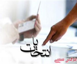 انتخابات غرب گلستان