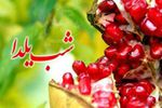 شب یلدای بازیگر معروف در بهترین جای دنیا +عکس