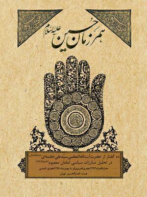 معرفی کتاب هم رزمان حسین