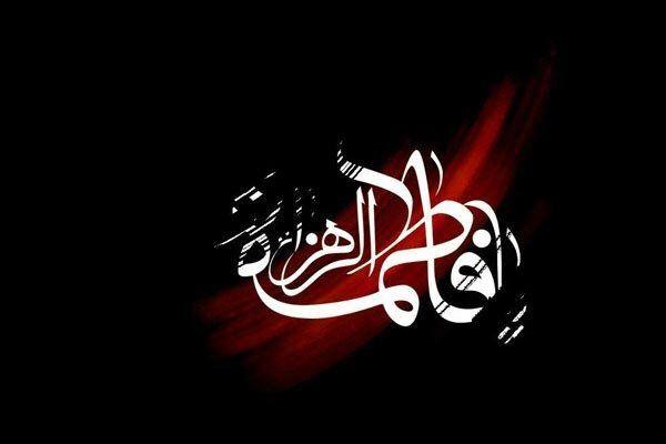 شناخت حضرت زهرا(س) نیازمند روح عالیه است