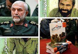 """دو کتاب به یادگار مانده از """"شهید سردار همدانی"""""""