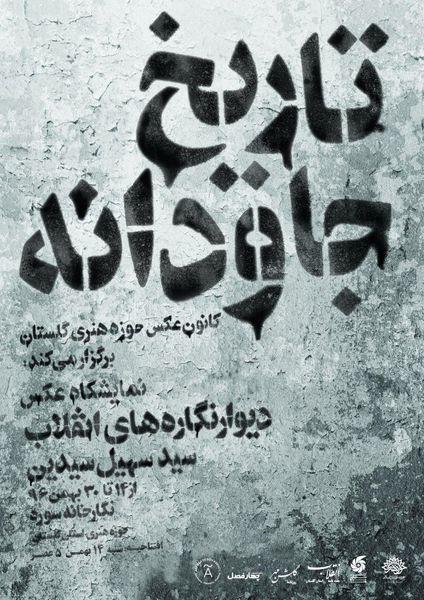 نمایشگاه عکس تاریخ جاودانه در گرگان برگزار شد