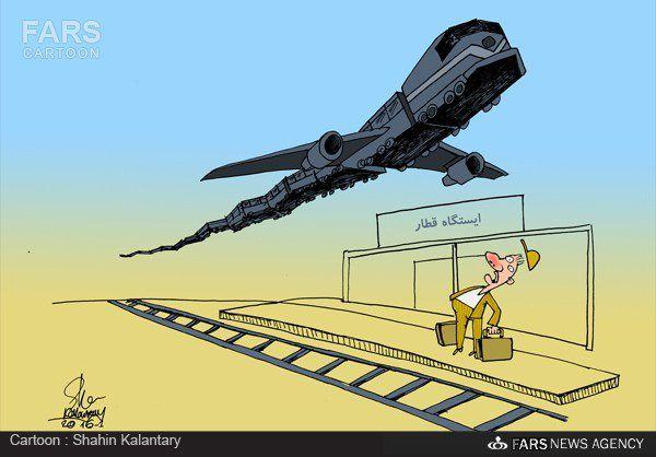 کاریکاتور/افزایش بلیط قطار
