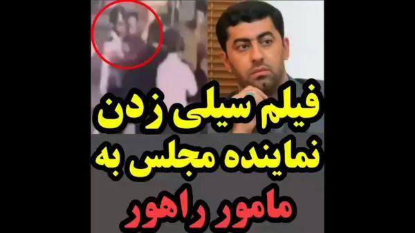 سیلی نماینده مجلس به مامور پلیس !!!