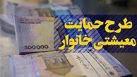 فیلم/ کمکِ معیشتی ماه رمضان برای ۶۰ میلیون نفر