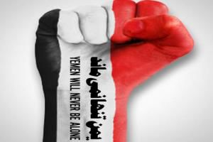 """لزوم گسترش فعالیت رسانه ای کمپین """"یمن تنها نمی ماند"""""""