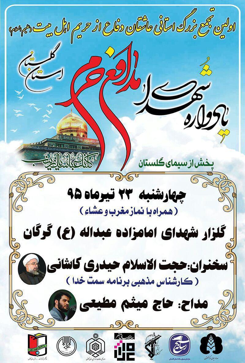 بزرگداشت شهدای مدافع حرم استان گلستان