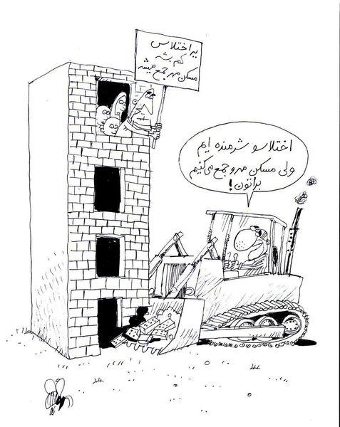 کاریکاتور / مسکن مهر و اختلاس