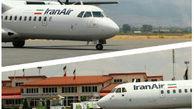 برنامه پرواز فرودگاه بین المللی گرگان، شنبه نهم آذر ماه