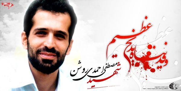 شرط شهید احمدی روشن در خواستگاری درباره مبارزه با اسرائیل چه بود؟