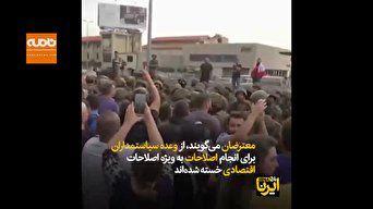 فیلم /کنارهگیری حریری اعتراضات لبنان را به کجا میرساند؟