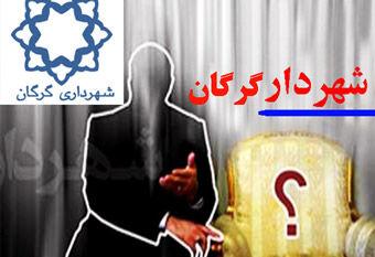 بازی فرسایشی برای روند انتخاب شهردار گرگان