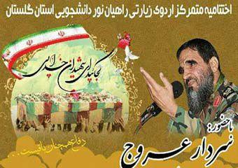 پوستر/ مراسم اختتامیه راهیان نور دانشجویی استان گلستان