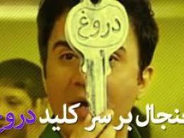 دانلود کلید حسن روحانی در برنامه عمو پورنگ