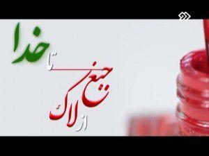 دانلود مستند از لاک جیغ تا خدا - این قسمت: معصومه و محمدمهدی