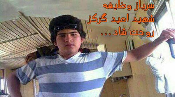 صبح فردا پیکر سرباز شهید «امید گرکز» در آققلا تشییع میشود