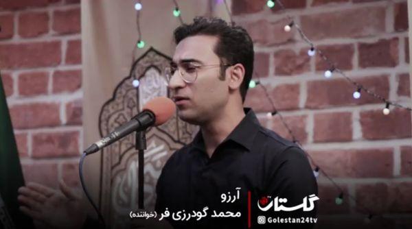 """دانلود موزیک ویدئو """" آرزو"""" با صدای محمد گودرزی"""