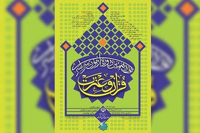 نوزدهمین آزمون سراسری قرآن و عترت بهار ۱۴۰۰ برگزار می شود