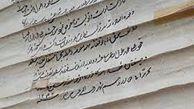 وقف نامهای با قدمت ۲۰۰سال