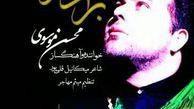 """نماهنگ """" برادر"""" با صدای محسن موسوی"""