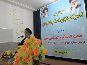 گزارش تصویری / همایش اصولگرایان استان گلستان