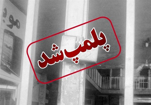 پلمپ هتل الماس آزادشهر به دلیل برگزاری مراسم