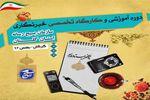 اولین دوره آموزشی خبرنگاری بسیج رسانه گلستان از فردا در گرگان آغاز می شود
