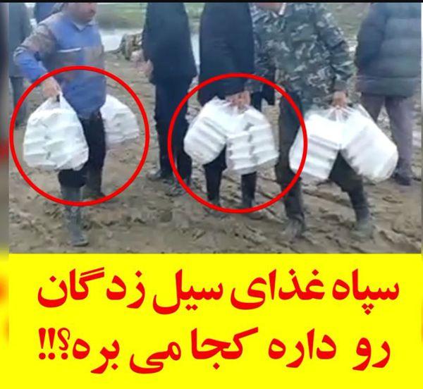 سپاه غذای سیل زدگان رو داره کجا می بره؟!!!