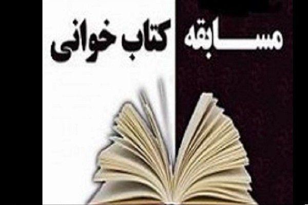مسابقه کتابخوانی در زندانهای گلستان برگزار شد