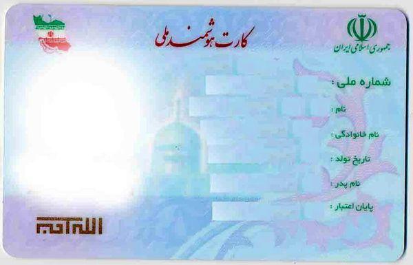 کلاله رتبه اول درخواست کارت هوشمند ملی را در گلستان دارد