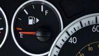 راندن خودرو با سوخت کم چه عواقبی دارد؟