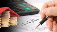 مصوبهای برای ایجاد پایه جدید مالیاتی