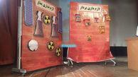 ورژن هسته ای دیوار مهربانی+عکس