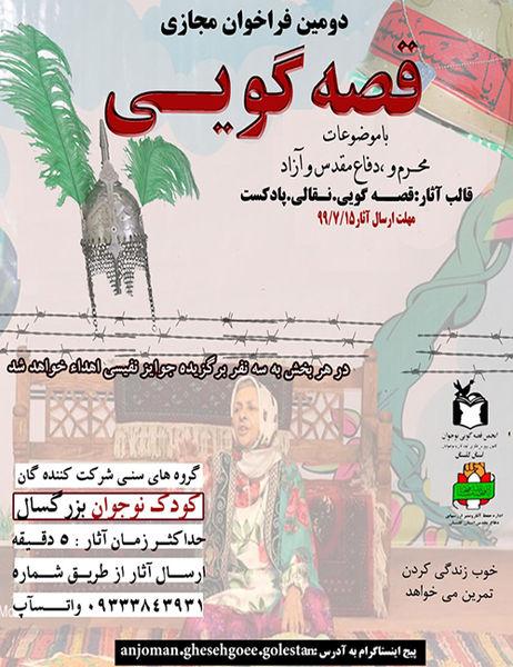 فراخوان جشنواره پادکست، نقالی و قصهگویی مجازی دفاع مقدس منتشر شد