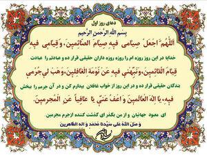 صوت/دعای روز دوم ماه مبارک رمضان