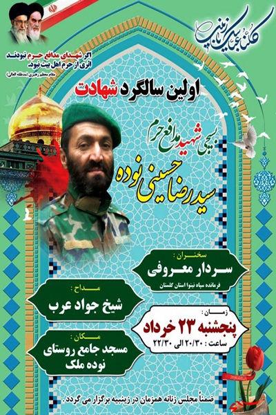 مراسم سالگرد هجدهمین شهید مدافع حرم استان برگزار می شود