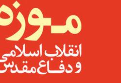 اعتکاف در موزه انقلاب اسلامی و دفاع مقدس