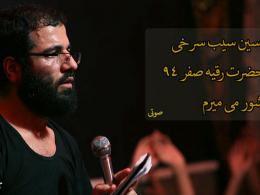 دانلود مداحی حاج حسین سیب سرخی /شهادت حضرت رقیه صفر 94