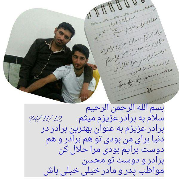 دست نوشته « شهید حجت باقری » برای برادرش یک روز قبل از شهـادت